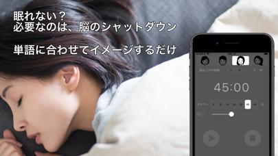 認知シャッフル睡眠:マインドシャッフルする連想睡眠法のおすすめ画像1