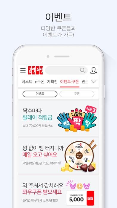 다운로드 공영쇼핑 - 공영홈쇼핑, 아임쇼핑 PC 용