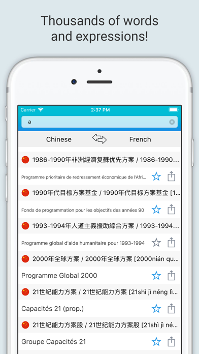 French Chinese Dictionary + screenshot 2