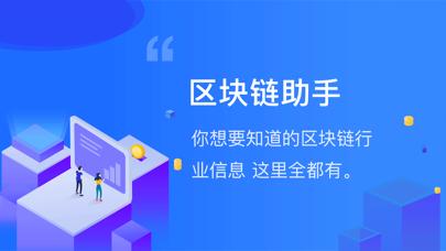Baixar 区块链助手-区块链比特币行业社区 para Android