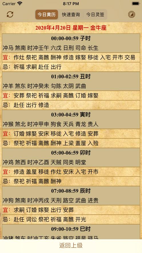 黄道吉日 App 截图