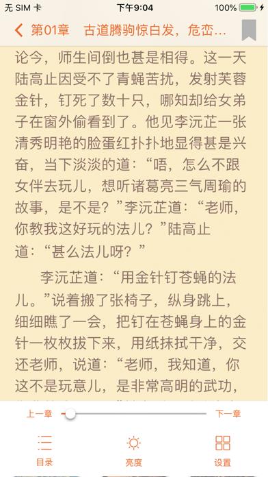 武侠小说精选(精校珍藏版) screenshot three