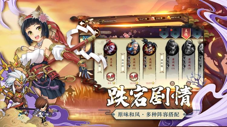 星期六魔王 - 日本战国策略卡牌手游 screenshot-4