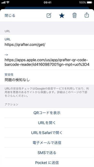 Qrafter ・ QR コードリーダ ScreenShot4