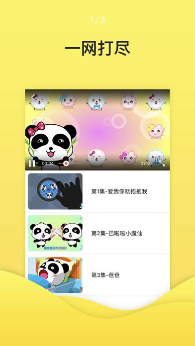 动画片-热门益智动漫动画片大全屏幕截图3