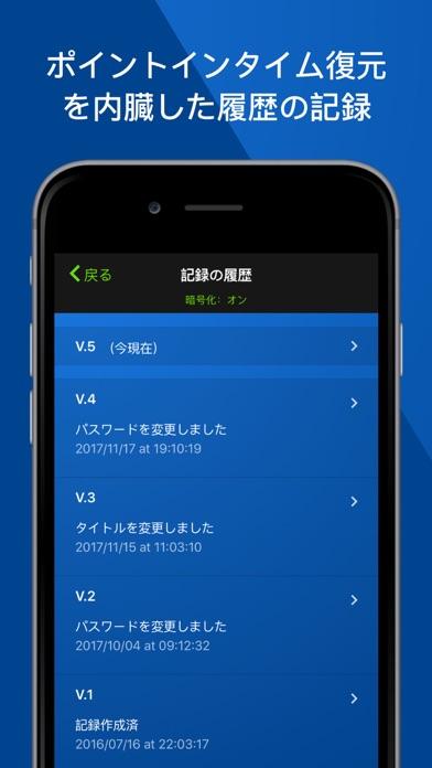Keeper パスワードマネージャ ScreenShot6