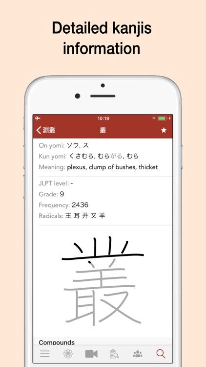 Yomiwa Japanese Dictionary screenshot-6