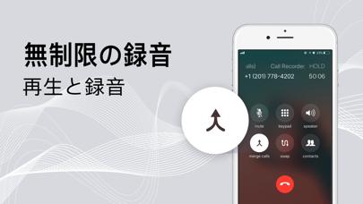 通話録音-Record Phone Calls ScreenShot2
