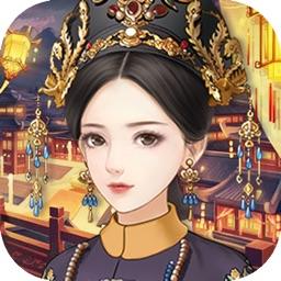 宠妃上位记-宫斗类古风养成换装游戏