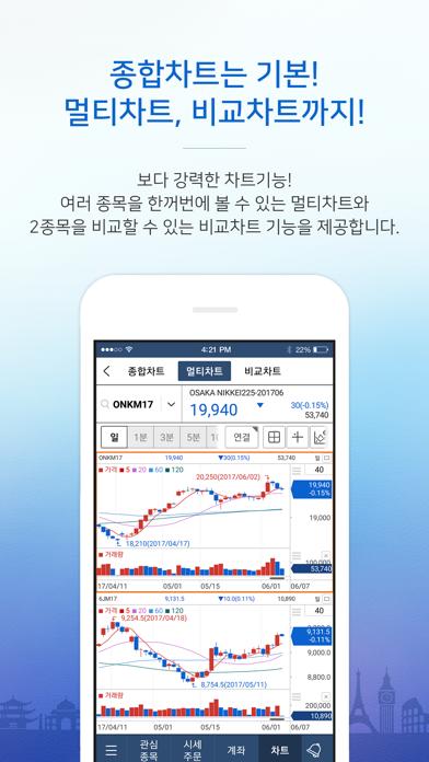 한국투자증권 eFriend Smart 해외선물 for Windows