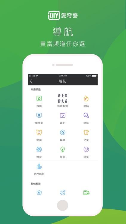 愛奇藝 screenshot-7
