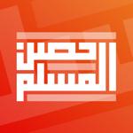 حصن المسلم   Hisn AlMuslim pour pc