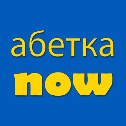 Learn Ukrainian Alphabet Now