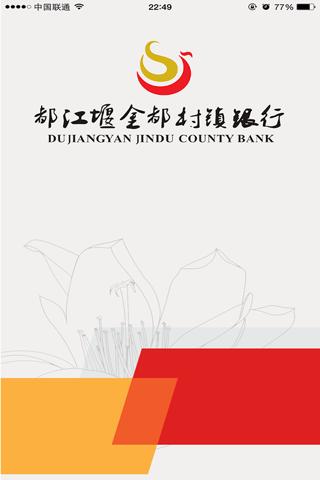 金都村镇银行(个人版) - náhled