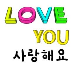 3D Letters English-Korean