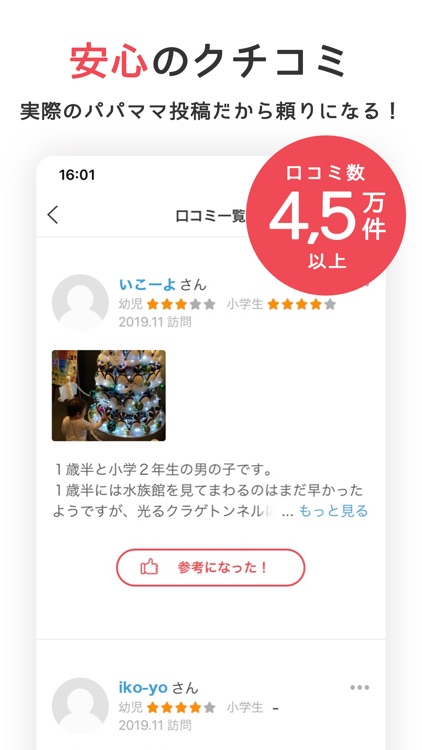 いこーよ-子どもとおでかけ情報 screenshot-4