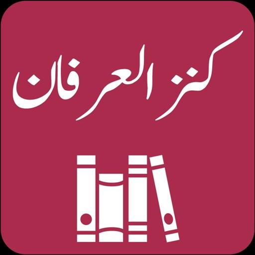 Kanz ul Irfan | Tafseer |Quran
