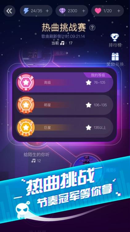 音跃球球 screenshot-4