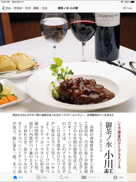 東京五つ星の肉料理 for iPadのおすすめ画像2