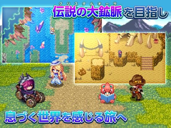RPG クリスタルオーサのおすすめ画像1