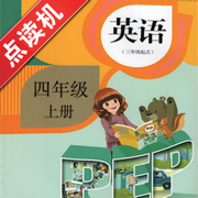 PEP人教版小学四年级英语上册点读机