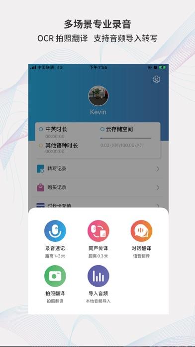 AI速记 screenshot 2