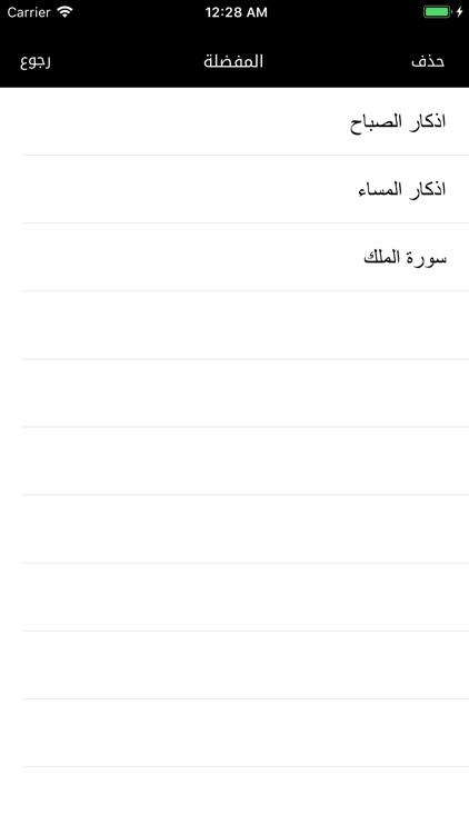 حصن المسلم وسنن screenshot-9