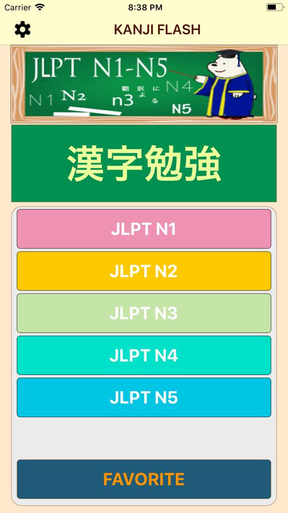 Kanji JLPT FlashCard N1 - N5 App for iPhone - Free Download