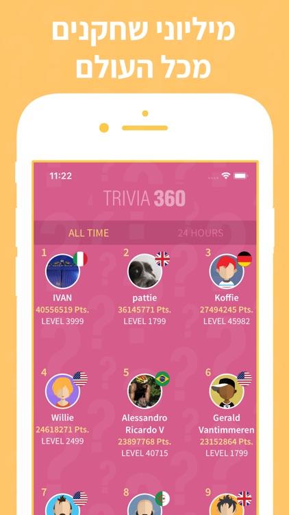טריוויה 360 screenshot-3