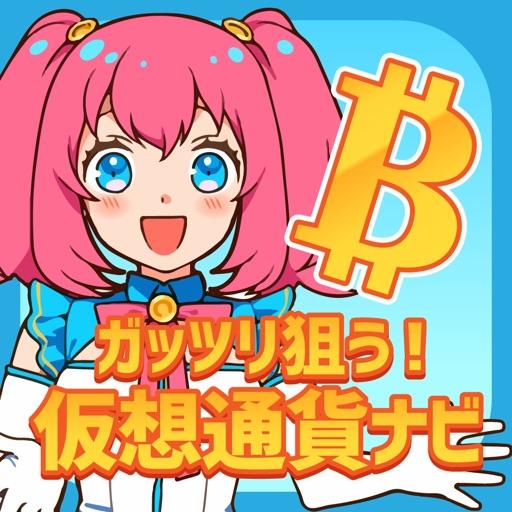 ガッツリ狙う!仮想通貨ナビアプリ