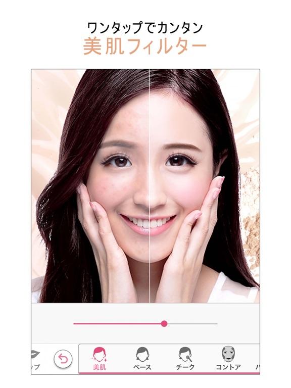 YouCam メイク - 盛れる美肌カメラのおすすめ画像8