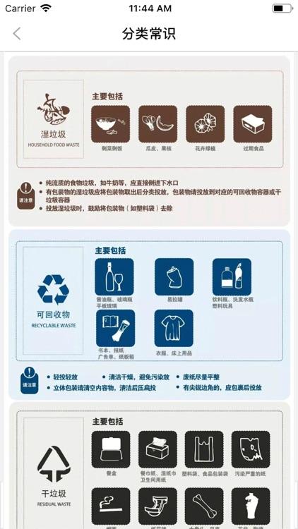 垃圾分类-上海垃圾分类指南及垃圾分类查询 screenshot-3