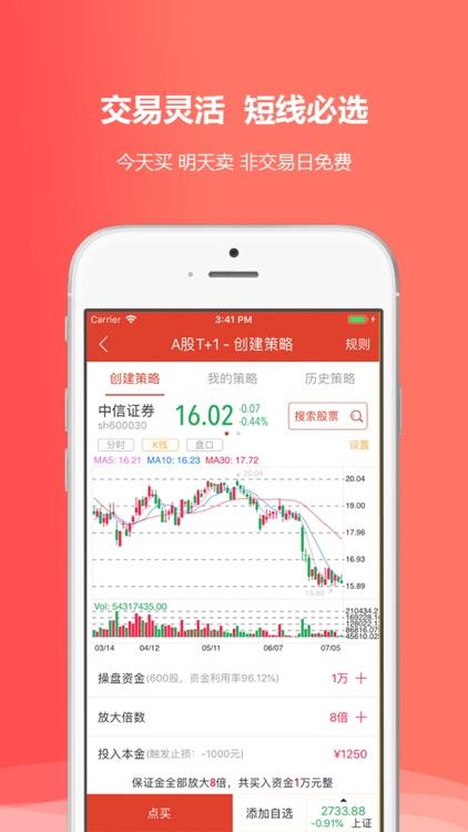 股市财富通-股票配资炒股软件 screenshot-3