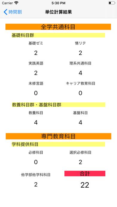 都立大生の単位管理~観光科学科生向け~ screenshot 2