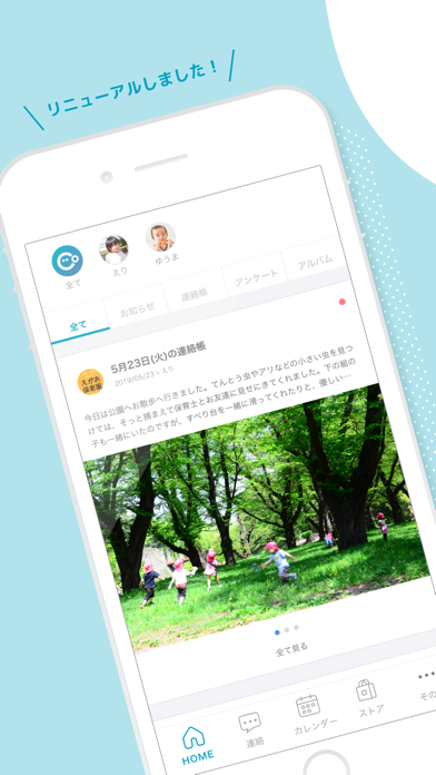 コドモン - 保育園の連絡をアプリで簡単にのおすすめ画像1