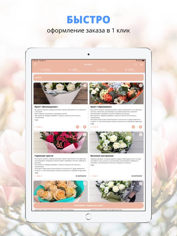ЦветОк | Петрозаводск screenshot 4