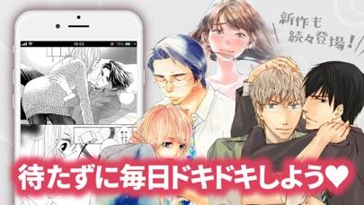 マンガKISS - 人気漫画や少女漫画が毎日読める漫画アプリ - 窓用