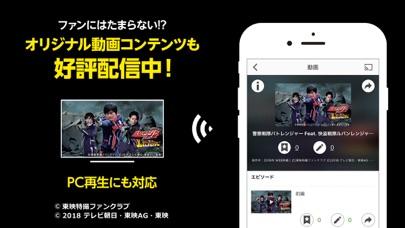東映特撮ファンクラブ ScreenShot3