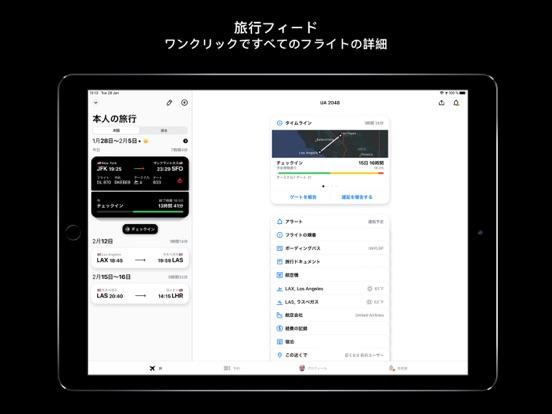 App in the Airのおすすめ画像1