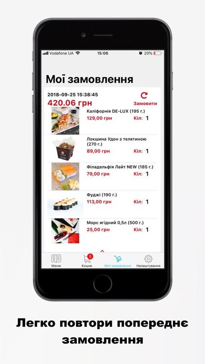 Суши Мастер UA - Доставка суші screenshot-3