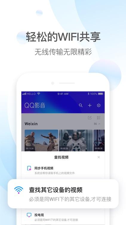 QQ影音 screenshot-3