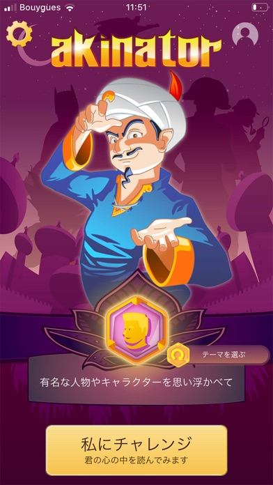 Akinator ScreenShot0