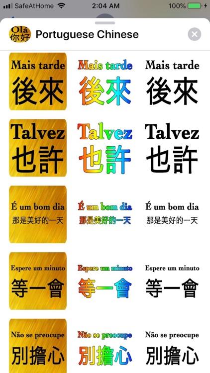 Portuguese Chinese screenshot-6