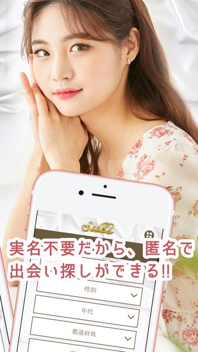 出会いのマッチングアプリで素敵な恋愛-Silks- screenshot 3