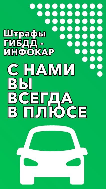 Штрафы ГИБДД - Инфокар screenshot-4