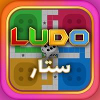 Codes for Ludo star: العب لودو ستار شيش Hack
