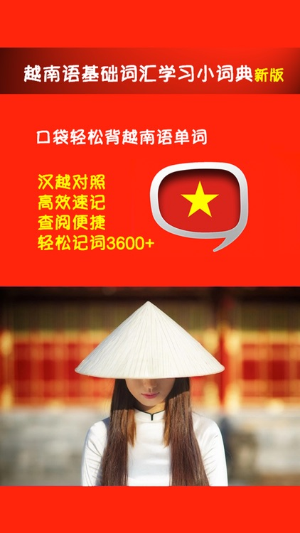越南语基础词汇学习小词典 -越语速记工具