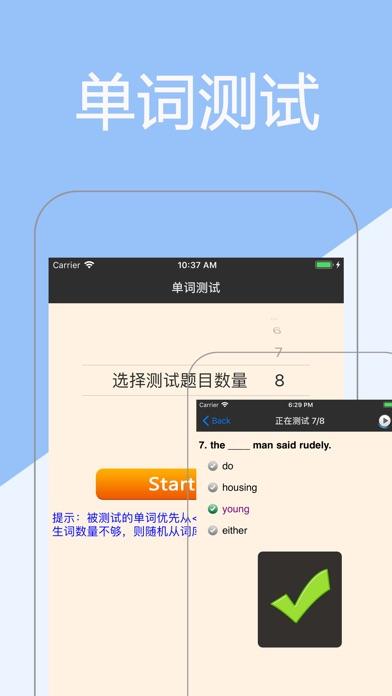 Screenshot for 新概念英语全四册 - 学习英语口语听力单词 in United States App Store