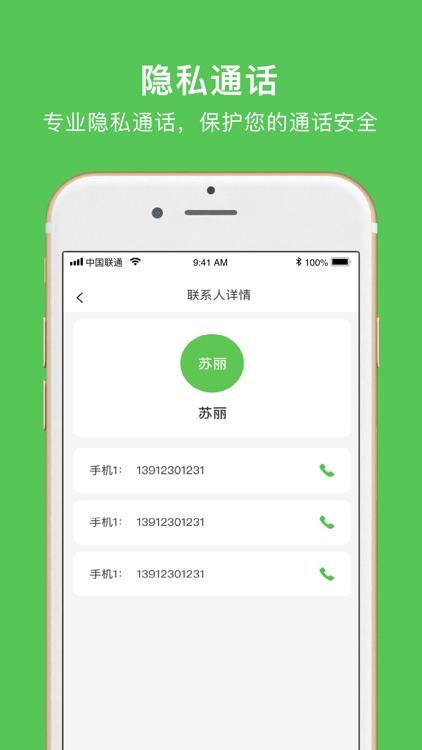 网络电话-虚拟手机号隐私网络电话软件