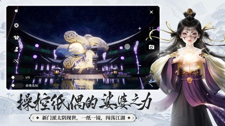 一梦江湖-原楚留香今已全面升级 screenshot-4